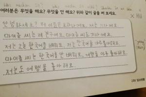 Mein Koreanisch ist wirklich noch in den Kinderschuhen ...