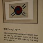 Die Originalversion der koreanischen Flagge.