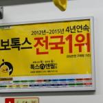 Botox-Werbung in der U-Bahn (ja, Koreaner sind echt verrückt, was das betrifft!)