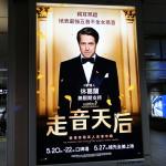 Hugh Grant goes Chinesisch.