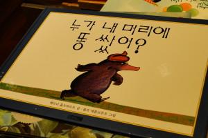 In diesem Kinderbuch geht es tatsächlich um ein angesch ... Tier.^^